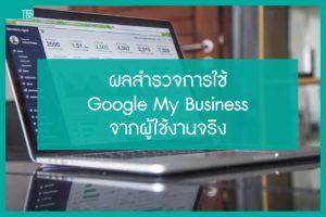 ผลสำรวจการใช้ Google My Business จากผู้ใช้งานจริง