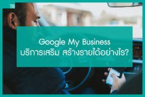 Google My Business บริการเสริม จิ๋วแต่แจ๋ว สร้างรายได้อย่างไร